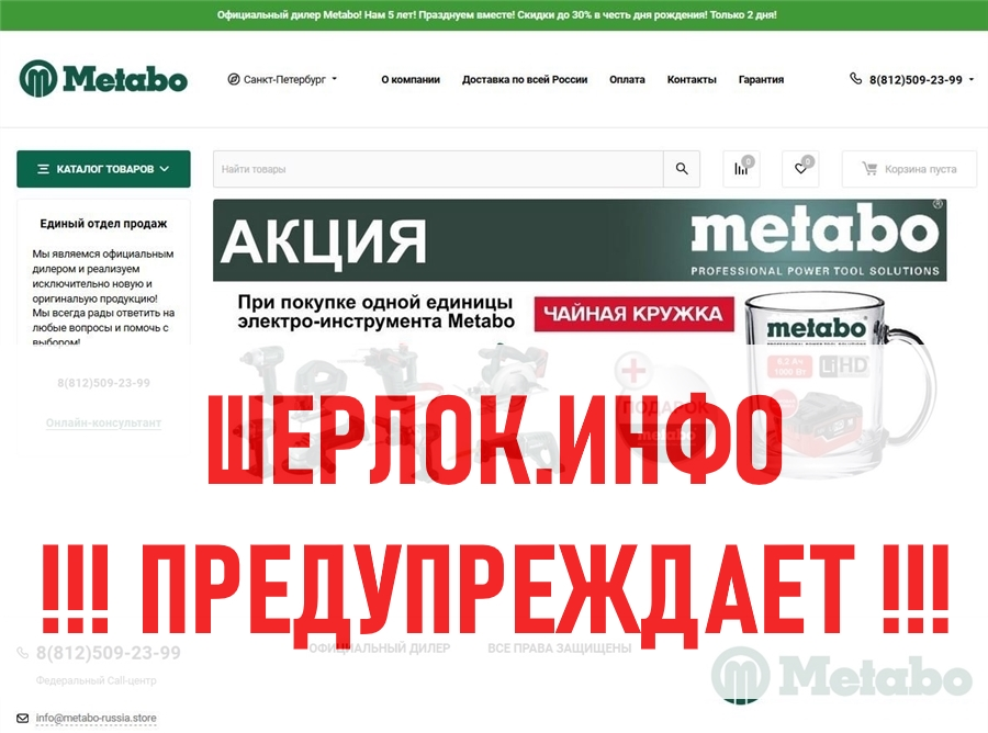 metabo-russia.store